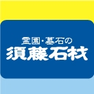 須藤石材株式会社